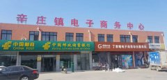 招远市辛庄镇电子商务中心主任刘祥涛: